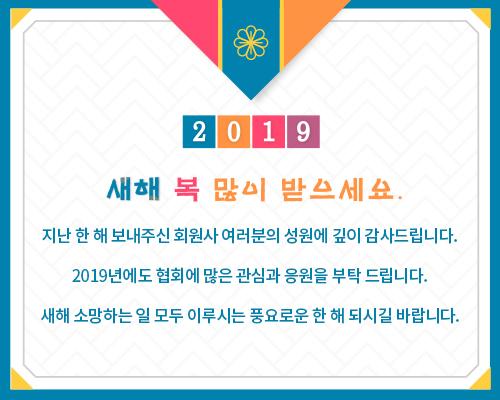 2018 새해 인사
